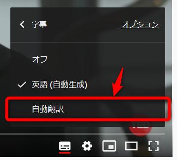 Youtube 自動翻訳