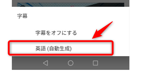 スマホ Youtube 字幕
