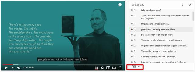 Youtube 文字起こし