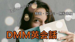 DMM英会話 特徴 口コミ