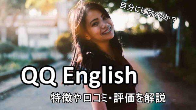 QQ English 特徴 口コミ 評判