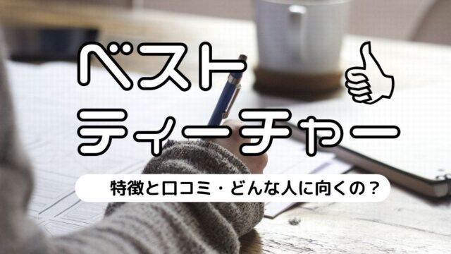 ベストティーチャー 特徴 評判 口コミ