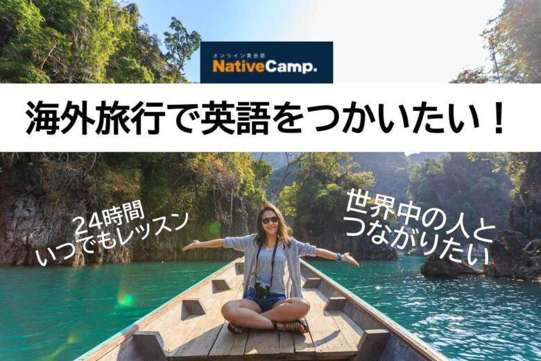 【無料体験あり】ネイティブキャンプにしようか迷ってる?特徴や口コミをすべて解説