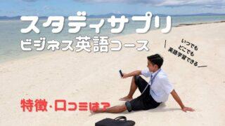 【無料体験】スタディサプリでビジネス英語コース!特徴と口コミを徹底解説