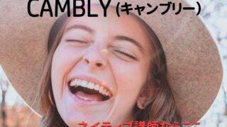 【無料体験あり】CAMBLY(キャンブリー)にしようか迷ってる?特徴や口コミをすべて解説
