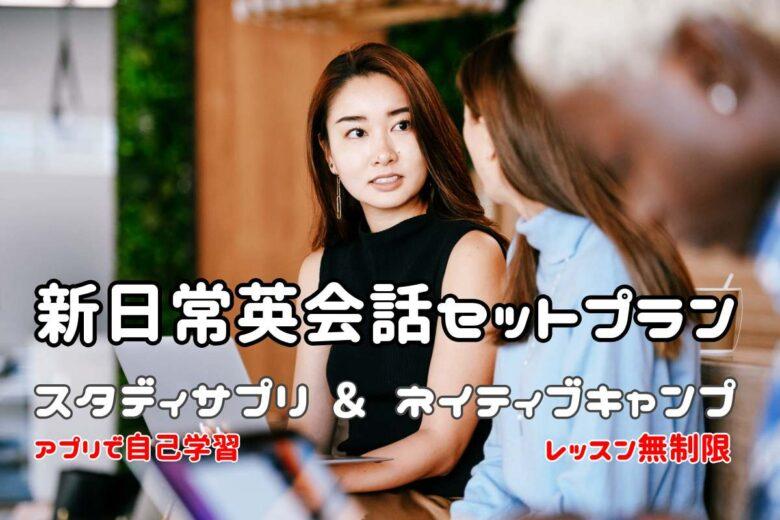 スタディサプリ 新日常英会話 セットプラン