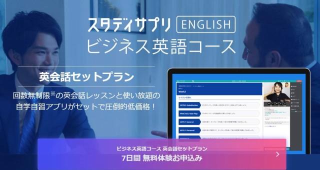 スタディサプリビジネス英語英会話セットプラン