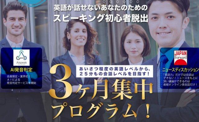 産経オンラインPlus 3ヶ月集中プログラム